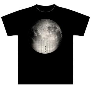 【夜半の月】公演Tシャツ
