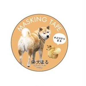 柴犬まる;マスキングテープ;♯ぷりけつまる