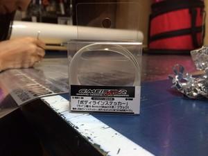 RC商品「ボディラインステッカー 0.8mm」