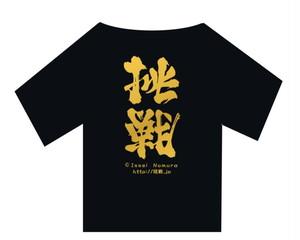 挑戦⇄勝利Tシャツ(黒地、金色)