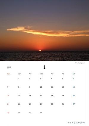 Enjoy the Earth! カレンダー2018 [A4ダウンロード版]