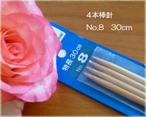 編み棒針 4本針 30cm No.8 Knitting Needles(編み針、棒針、編み物、編物、毛糸、手芸道具、手芸用品)