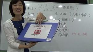 【セミナー動画】自由研究初級