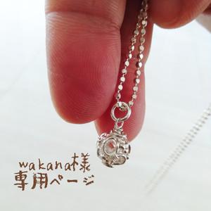 wakana様 専用ページ