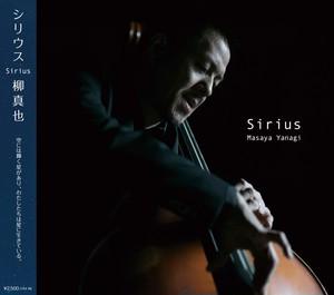 柳真也「Sirius~シリウス~」MYKY-002
