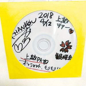 【DVD★小川エリ】 2018.4.12 初めての一人上越ツアー!上越PATIO