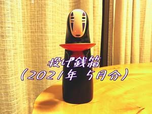 投げ銭箱#15(2021年5月31日分)