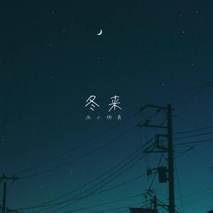【夜の街角】1st Demo 「冬来」
