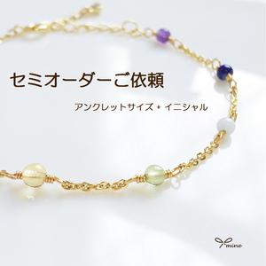【セミオーダー】厄除け/七色アンクレット