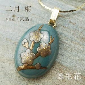 【受注制作】誕生花 蒔絵ネックレス『 二月 梅 』