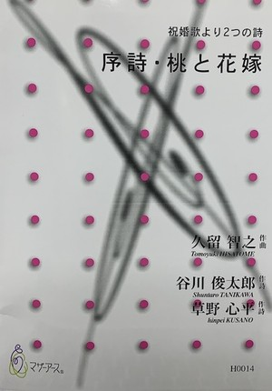 H0014 序詩・桃と花嫁(女声合唱/久留智之/楽譜)