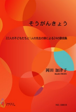 O0018 Binoculars(Songs/K. OKADA /Full Score)