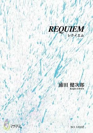 U0102 REQUIEM(Wind Orchestra/K. URATA /Full Score)