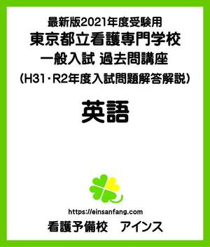 2019・20年度 東京都立看護専門学校一般入試英語過去問解説解答(最新版 2021年度受験用)