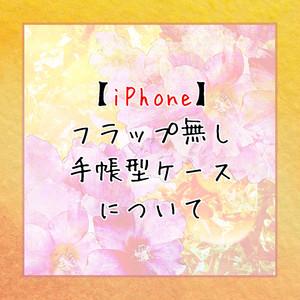 【iPhone】フラップ無し手帳型スマホケースについて