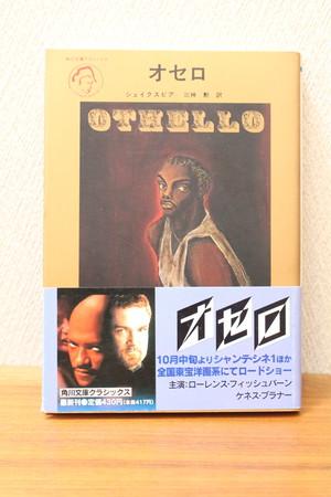 『オセロ』シェイクスピア著 三神勲訳 (文庫本)
