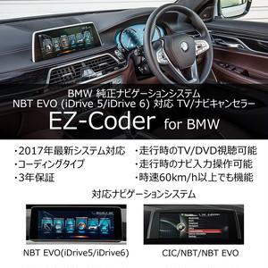 【3年保証】EZ-Coder BMW純正ナビ NBT EVO (iDrive5 / iDrive6)対応 TVキャンセラー