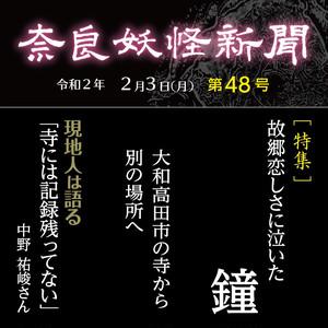 電子新聞「奈良妖怪新聞 第48号」【 銀行振込・コンビニ払い 】