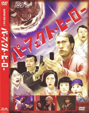 【70%OFF】KAIPANDVD Vol.1「パーフェクト・ヒーロー」DVD    京本有加(風男塾) 虹組キララ ウチクリ内倉