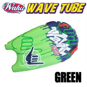 空気で膨らます!ボディボード WAVE TUBE(ウェーブチューブ)グリーン