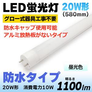 LED蛍光灯 20W形【防水タイプ】(グロー式器具は工事不要)消費電力10W 1100ルーメン 昼光色 ミルキーカバー