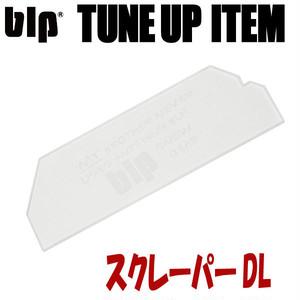 blp スクレーパー DL 150×50×4mm