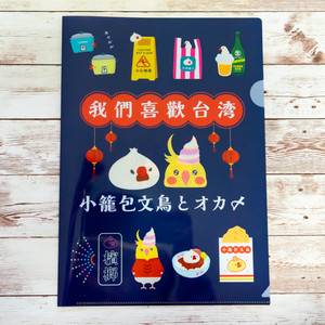 A4クリアファイル「我們喜歡台灣」(小籠包文鳥シリーズ)