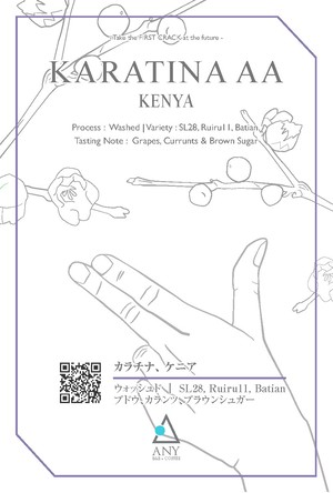 [100g] Karatina AA, Kenya - Washed / カラチナAA、ケニア - ウォッシュド