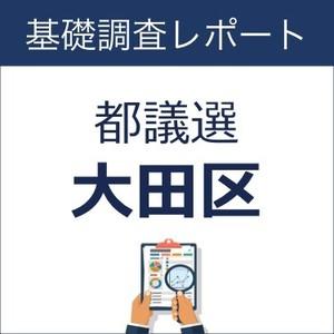 大田区 基礎調査レポート