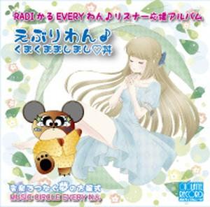 RadiかるEVERYわん♪リスナー応援アルバム えぶりわん♪くまくまましまし♡丼