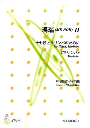 N0002 ME-NOH Ⅱ(17gen-Koto and Marimba/M. NAKAZAWA /Full Score)