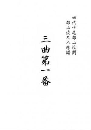 T32i606 三曲第一番(唯是震一/楽譜)