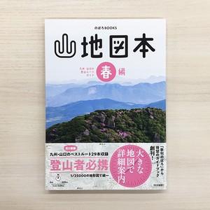 山地図本 春編 九州・山口の登山ルートガイド(のぼろBOOKS)
