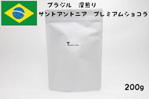ブラジルコーヒー豆 ・深煎り 200g(サントアントニア プレミアムショコラ)