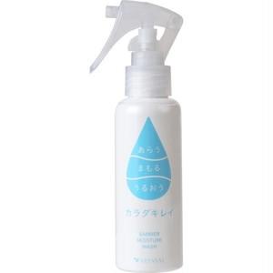 【洗浄&保湿スプレー】カラダキレイ® BARRIER MOISTURE WASH 80ml