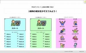 硬貨編MQ1_お金の練習_PMLSテンプレート