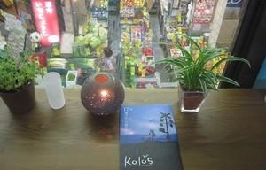 カラス kalas 17号「続け方の創りかた」