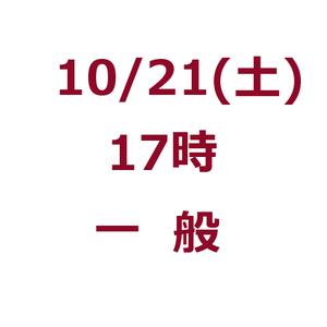 10/21(土)・17時~・一般 〇 演劇公演「戦争と一人の女」