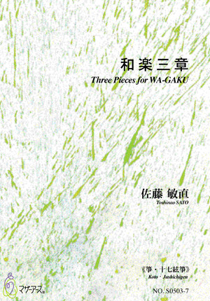 S0503-1 Three Pieces for WA-GAKU(Shinobue,Shakuhachi2, Syamisen, Biwa2, Koto3, 17, Perc./T .SATO /Full Score)