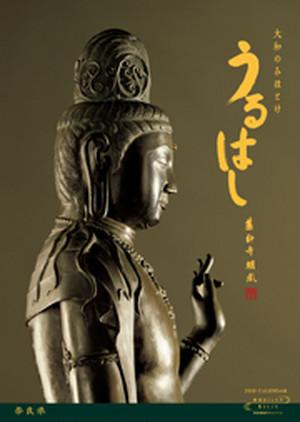 奈良大和路カレンダー2020「うるわし」