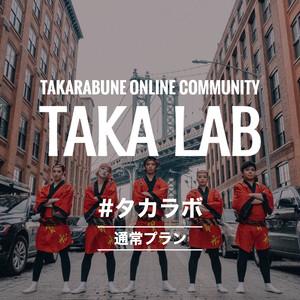 【TAKA LAB】通常プラン