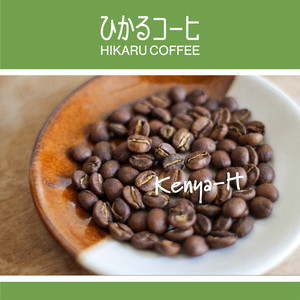 ケニア(浅煎り コーヒー豆) / 100g