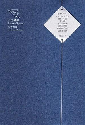 月光綺譚 Lunatic Stories/星野時環