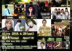 Alive2018.4.28(sat)協賛DVD