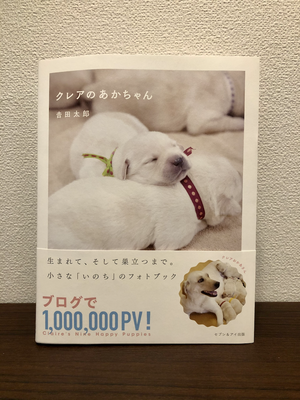 【新刊】クレアのあかちゃん