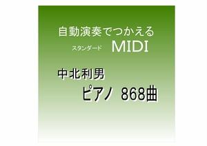 【著作権フリー】中北利男ピアノMIDIデータ 868曲 ダウンロード版