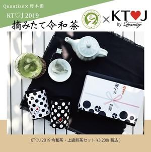 【 先行予約受付開始 】Quantize×野本園 KT♡J 令和茶・上級煎茶セット