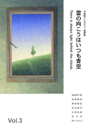 雲の向こうはいつも青空 Vol.3