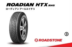 225/65R17 102H ROADSTONE ROADIAN HTX RH5 4本コミコミセット