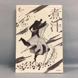 煮汁【新本】